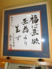 【新店】麺屋 はし本-5