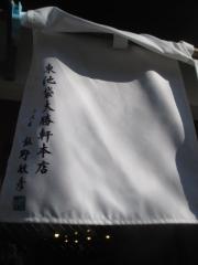 【新店】麺屋 はし本-11