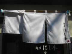 【新店】麺屋 はし本-12