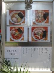 【新店】麺屋 はし本-14