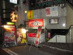 麺 酒 やまの【五】-1