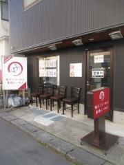 【新店】麺処 鴨と軍鶏-1