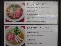 【新店】麺処 鴨と軍鶏-2