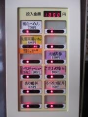 【新店】麺処 鴨と軍鶏-3