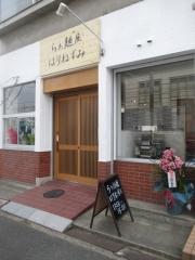 【新店】らぁ麺屋 はりねずみ-2