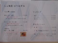 【新店】らぁ麺屋 はりねずみ-7