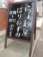 【新店】らぁ麺屋 はりねずみ-20