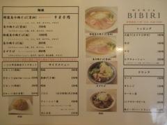 【新店】MENYA BIBIRI-2