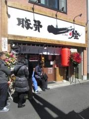 【新店】豚骨一燈 本郷店-1