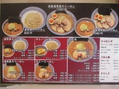 【新店】豚骨一燈 本郷店-5
