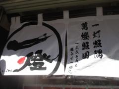 【新店】豚骨一燈 本郷店-11