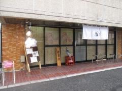 【新店】煮干し麺処 まる-1