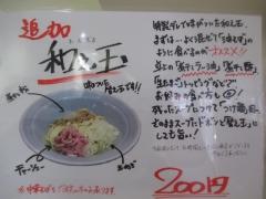 【新店】煮干し麺処 まる-4