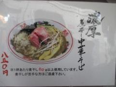 【新店】煮干し麺処 まる-14