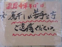 【新店】煮干し麺処 まる-15