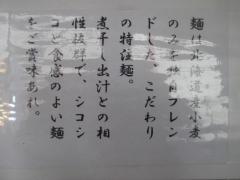 【新店】煮干し麺処 まる-17