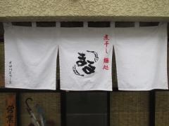 【新店】煮干し麺処 まる-22