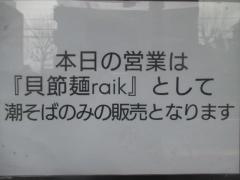 【新店】貝節麺raik-2