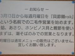 【新店】貝節麺raik-3