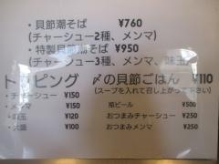【新店】貝節麺raik-4