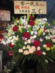 【新店」零一弐三-13