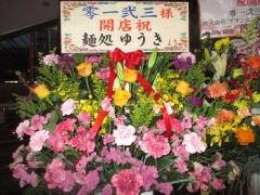 【新店」零一弐三-14
