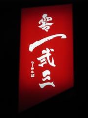 【新店」零一弐三-33