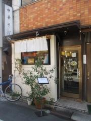 麺処 きなり【壱四】-2