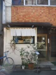 麺処 きなり【壱四】-1
