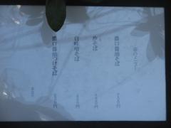 麺処 きなり【壱四】-3