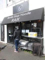 Bonito Soup Noodle RAIK【八】-1