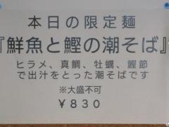 Bonito Soup Noodle RAIK【八】-4