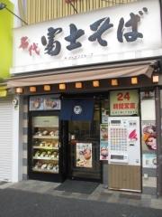 名代 富士そば 新小岩店-1