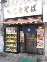 名代 富士そば 新小岩店-2
