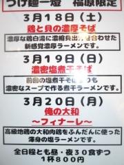 つけ麺 一燈【壱弐】-2