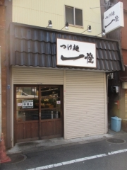 つけ麺 一燈【壱弐】-3