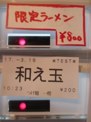 つけ麺 一燈【壱弐】-6