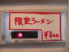 つけ麺 一燈【壱参】-6