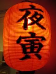 【新店】白河手打中華そば とら食堂 福岡分店-7