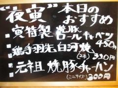 【新店】白河手打中華そば とら食堂 福岡分店-8