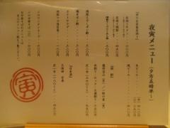 【新店】白河手打中華そば とら食堂 福岡分店-9