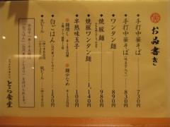 【新店】白河手打中華そば とら食堂 福岡分店-10