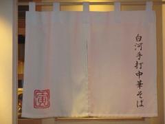 【新店】白河手打中華そば とら食堂 福岡分店-20