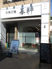 【新店】和風拉麺 喜粋-1