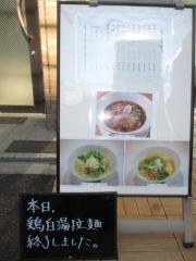 【新店】和風拉麺 喜粋-2
