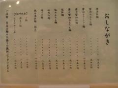 【新店】和風拉麺 喜粋-3