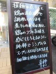 【新店】和風拉麺 喜粋-10