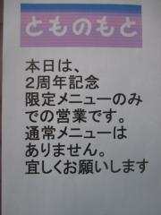 中華そば とものもと【六】-2