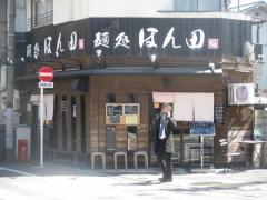 麺処 ほん田【壱六】-1
