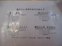 麺処 ほん田【壱六】-2